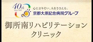 京都の御所南リハビリテーションクリニック