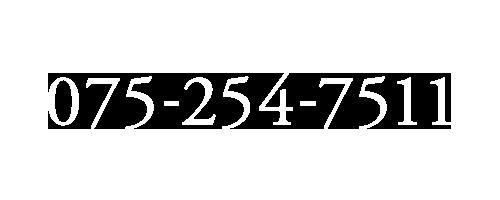 完全予約制 フリーダイヤル(無料通話)075-254-7511